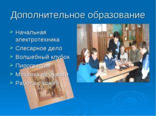 Дополнительное образование Начальная электротехника Слесарное дело Волшебный