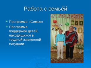 Работа с семьёй Программа «Семья» Программа поддержки детей, находящихся в тр
