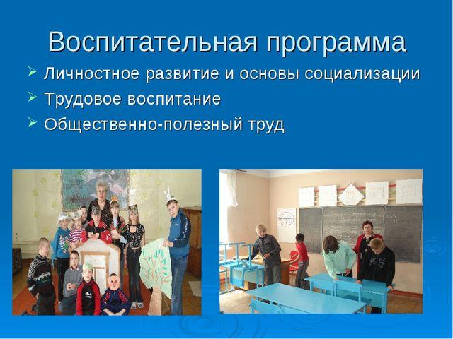 Воспитательная программа Личностное развитие и основы социализации Трудовое в...