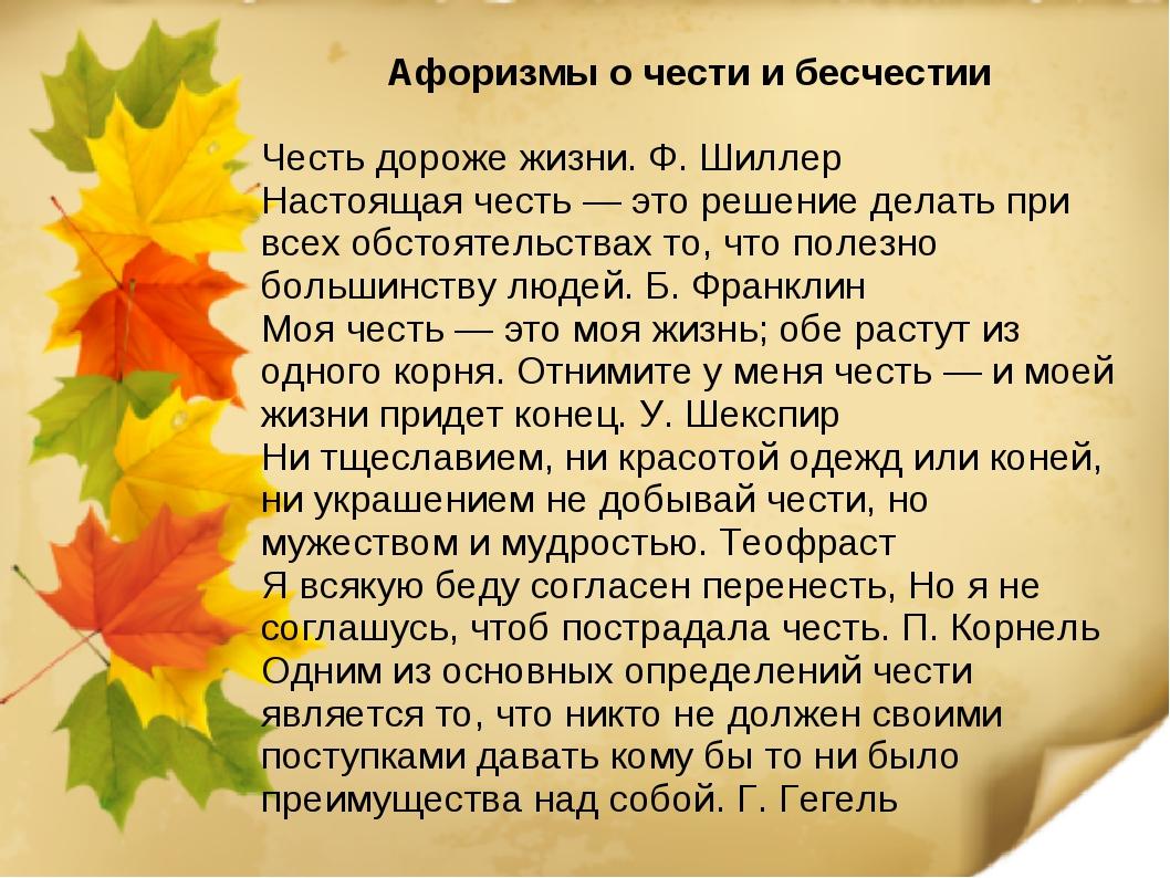 рост честь в русской литературе кухонь