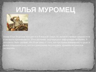 ИЛЬЯ МУРОМЕЦ Мощи Ильи Муромца находятся в Киевской Лавре, их изучили ученные