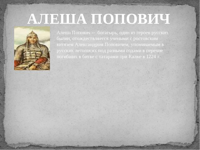АЛЕША ПОПОВИЧ Алеша Попович -- богатырь, один из героев русских былин, отожде...