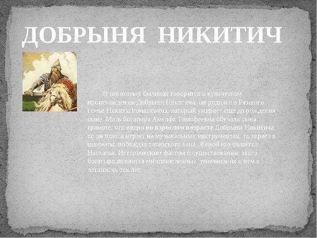 ДОБРЫНЯ НИКИТИЧ В некоторых былинах говорится о купеческом происхождении Добр...
