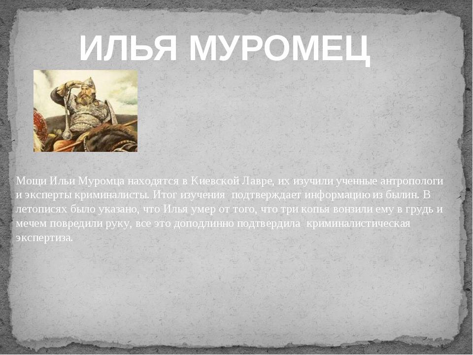 ИЛЬЯ МУРОМЕЦ Мощи Ильи Муромца находятся в Киевской Лавре, их изучили ученные...
