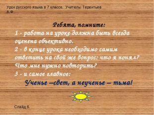 Урок русского языка в 7 классе. Учитель: Терентьев А.Ф Слайд 6. Ребята, помни
