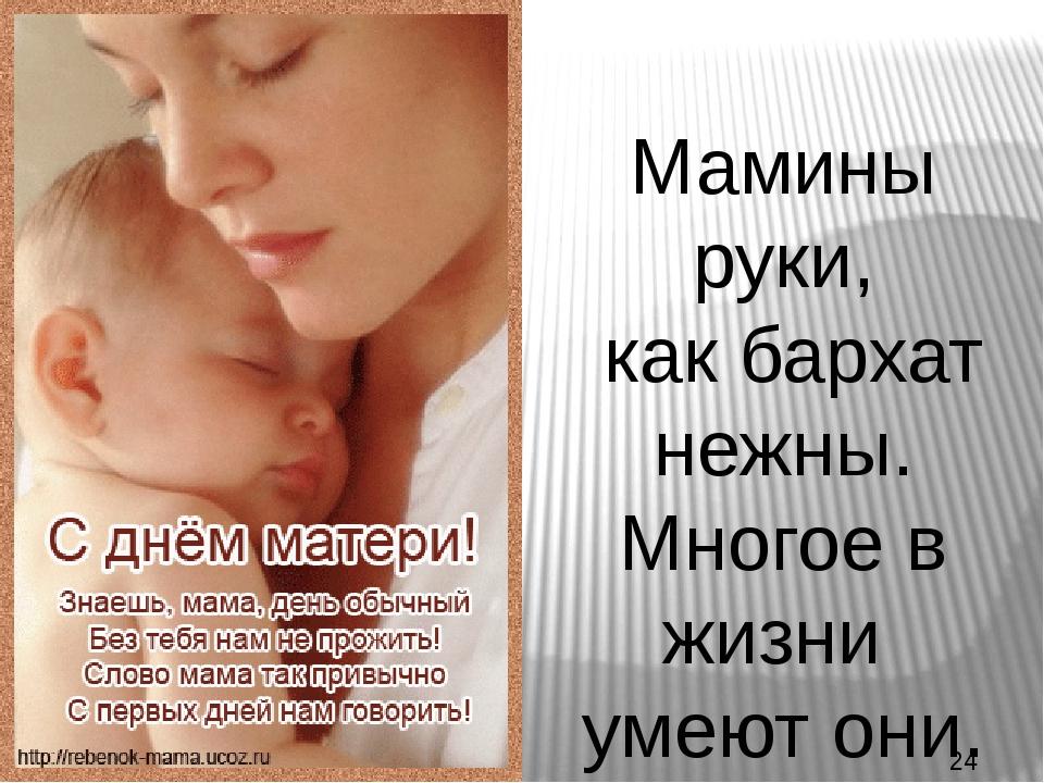 хорошие стихи о маме ко дню матери место