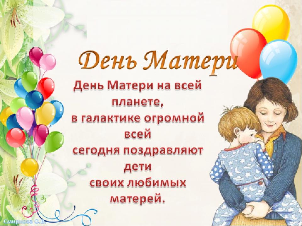 Как написать поздравление к дню матери