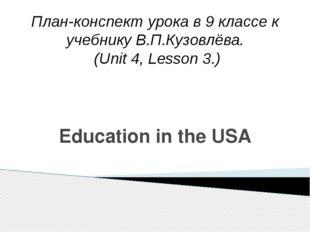 Education in the USA План-конспект урока в 9 классе к учебнику В.П.Кузовлёва