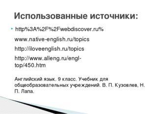 http%3A%2F%2Fwebdiscover.ru% Использованные источники: www.native-english.ru/