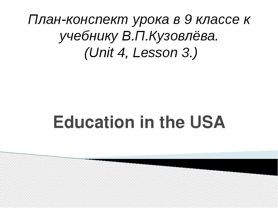Education in the USA План-конспект урока в 9 классе к учебнику В.П.Кузовлёва...