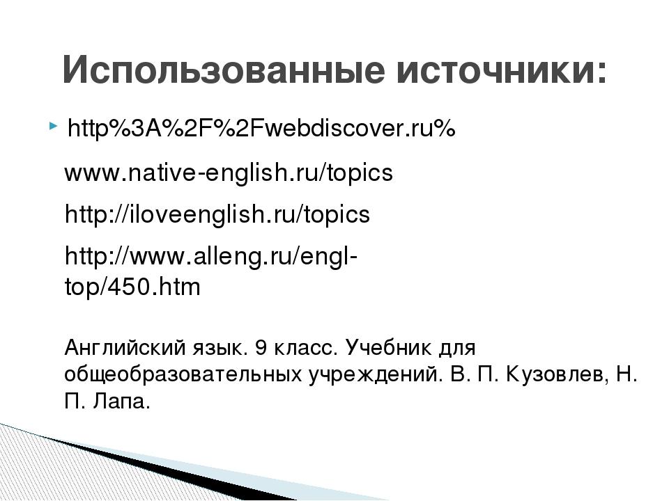 http%3A%2F%2Fwebdiscover.ru% Использованные источники: www.native-english.ru/...