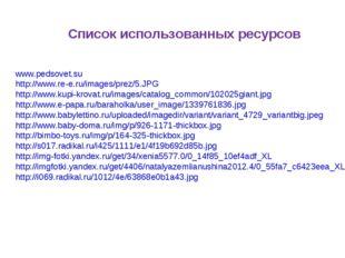www.pedsovet.su http://www.re-e.ru/images/prez/5.JPG http://www.kupi-krovat.