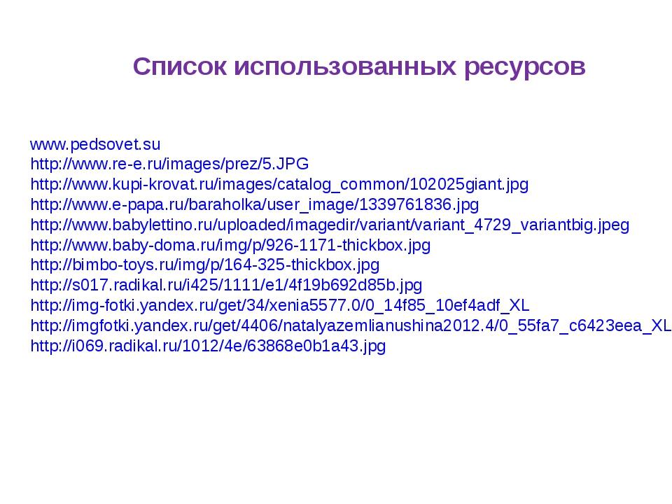 www.pedsovet.su http://www.re-e.ru/images/prez/5.JPG http://www.kupi-krovat....