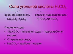 Соли угольной кислоты Н2СО3. средние-карбонаты кислые-гидрокарбонаты Na2CO3,