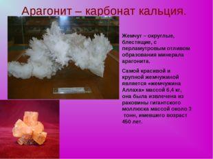 Арагонит – карбонат кальция. Жемчуг – округлые, блестящие, с перламутровым от