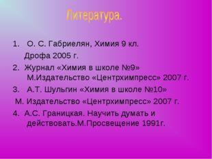 О. С. Габриелян, Химия 9 кл. Дрофа 2005 г. 2. Журнал «Химия в школе №9» М.Изд