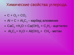 Химические свойства углерода. С + О2 = СО2 Al + C = Al4C3 – карбид алюминия C