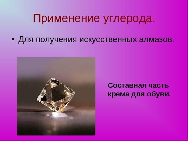 Применение углерода. Для получения искусственных алмазов. Составная часть кре...