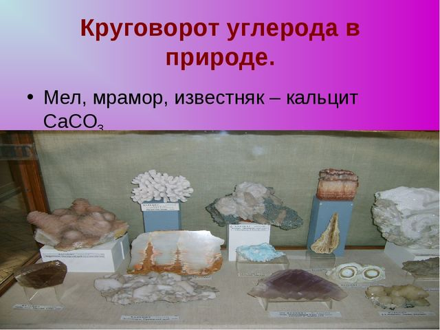 Круговорот углерода в природе. Мел, мрамор, известняк – кальцит СаСО3