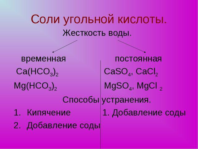 Соли угольной кислоты. Жесткость воды. временная постоянная Са(НСО3)2 CaSO4,...