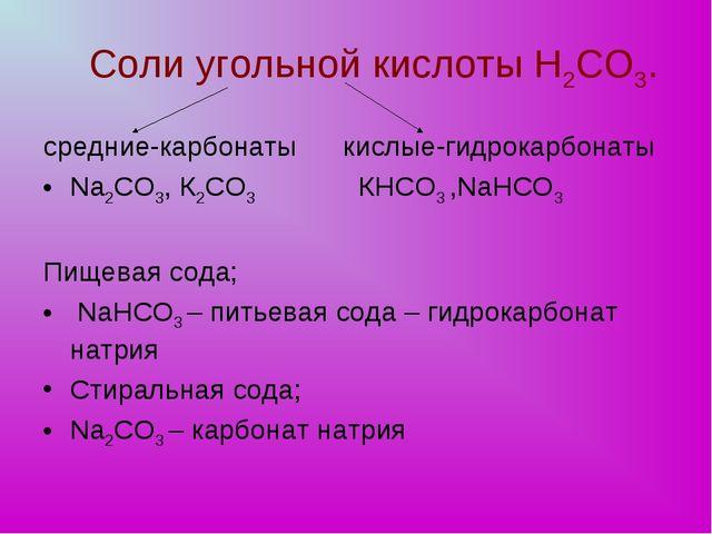 Соли угольной кислоты Н2СО3. средние-карбонаты кислые-гидрокарбонаты Na2CO3,...
