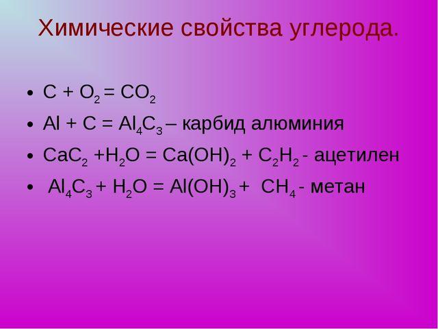 Химические свойства углерода. С + О2 = СО2 Al + C = Al4C3 – карбид алюминия C...