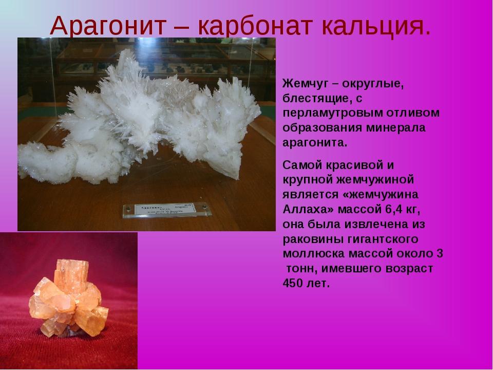 Арагонит – карбонат кальция. Жемчуг – округлые, блестящие, с перламутровым от...