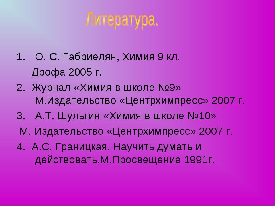 О. С. Габриелян, Химия 9 кл. Дрофа 2005 г. 2. Журнал «Химия в школе №9» М.Изд...