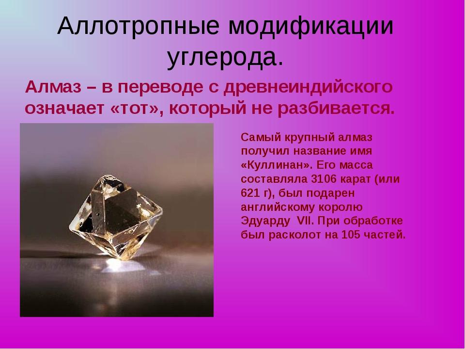 Аллотропные модификации углерода. Алмаз – в переводе с древнеиндийского озна...