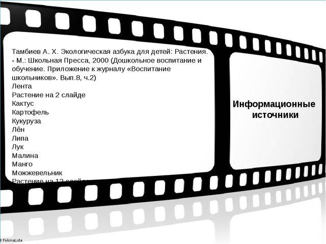 Информационные источники Тамбиев А. Х. Экологическая азбука для детей: Растен...