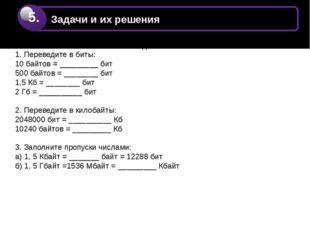 Задача № 9 1. Переведите в биты: 10 байтов = _________ бит 500 байтов = _____