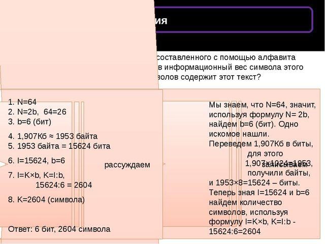 Задача № 7 Информационный объем текста, составленного с помощью алфавита мощн...
