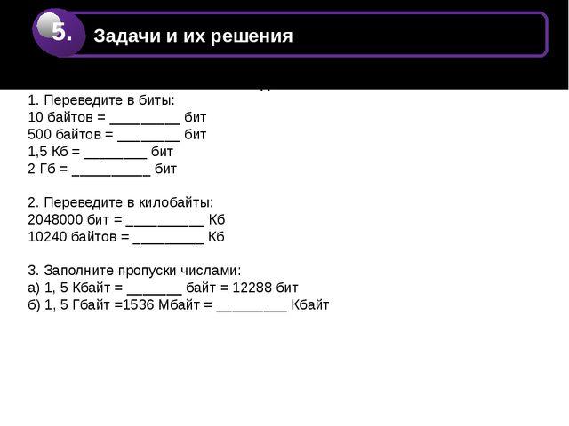 Задача № 9 1. Переведите в биты: 10 байтов = _________ бит 500 байтов = _____...