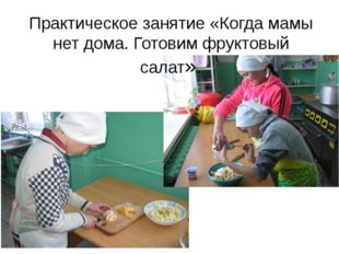 Практическое занятие «Когда мамы нет дома. Готовим фруктовый салат».