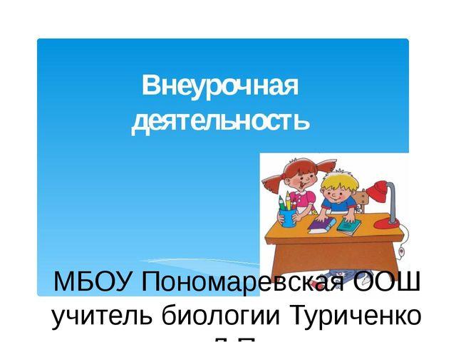 МБОУ Пономаревская ООШ учитель биологии Туриченко Л.П.