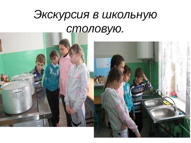 Экскурсия в школьную столовую.