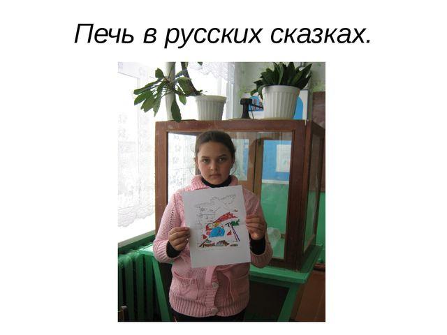 Печь в русских сказках.
