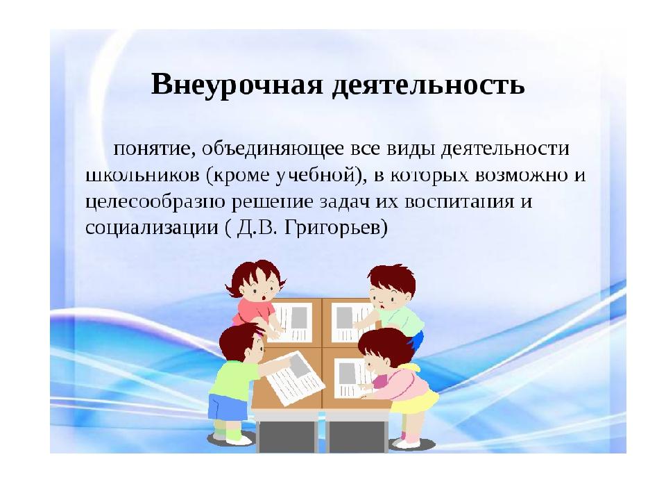 Хакасия район организация внеурочной деятельности в начальной школе что думает