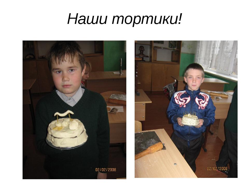 Наши тортики!