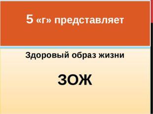 5 «г» представляет Здоровый образ жизни ЗОЖ