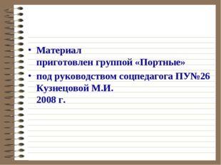 Материал приготовлен группой «Портные» под руководством соцпедагога ПУ№26 Куз