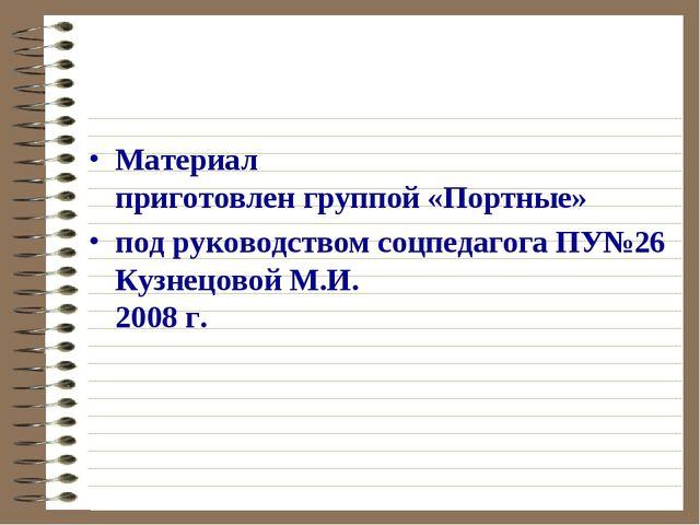 Материал приготовлен группой «Портные» под руководством соцпедагога ПУ№26 Куз...