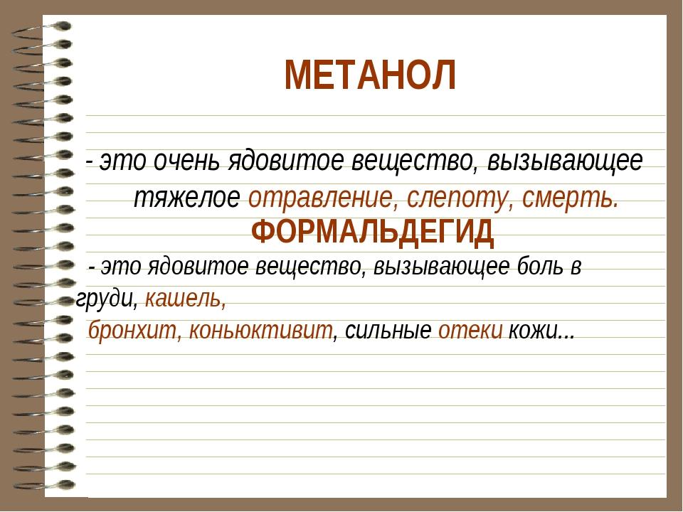 МЕТАНОЛ - это очень ядовитое вещество, вызывающее тяжелое отравление, слепоту...