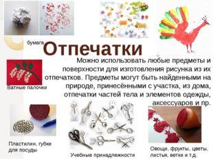 Отпечатки Можно использовать любые предметы и поверхности для изготовления р
