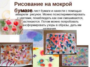 Рисование на мокрой бумаге Намочить лист бумаги и нанести с помощью акварели
