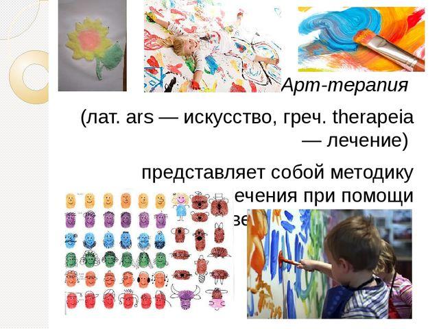 Арт-терапия (лат. ars — искусство, греч. therapeia — лечение) представляет с...