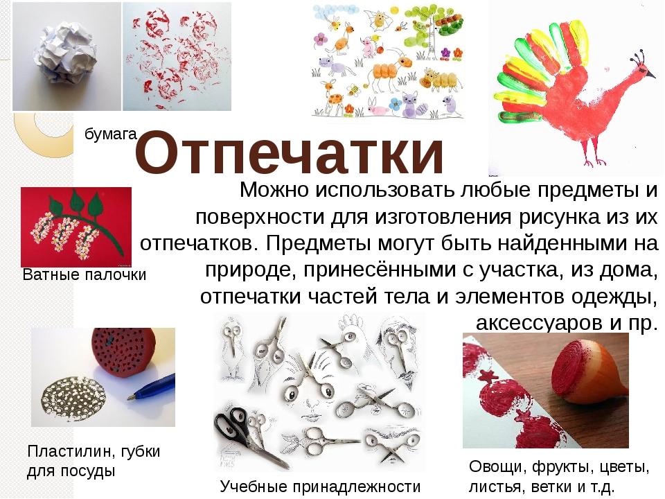 Отпечатки Можно использовать любые предметы и поверхности для изготовления р...