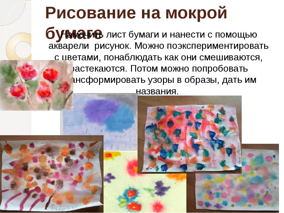 Рисование на мокрой бумаге Намочить лист бумаги и нанести с помощью акварели...