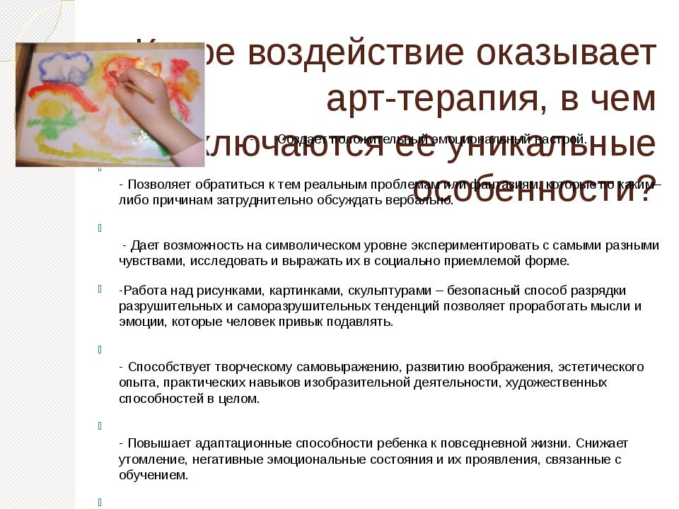 Какое воздействие оказывает арт-терапия, в чем заключаются ее уникальные осо...