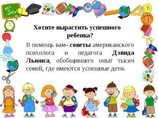 Хотите вырастить успешного ребенка? В помощь вам- советы американского психол